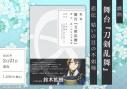 【小説】戯曲 舞台 刀剣乱舞 悲伝 結いの目の不如帰の画像