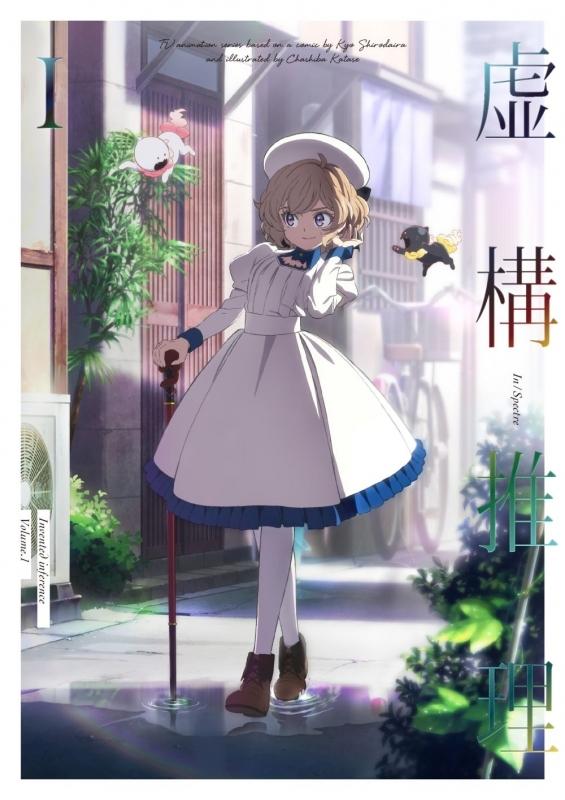 【Blu-ray】TV 虚構推理 Vol.1