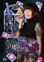 【DVD】松来未祐のアルカナの扉 Vol.1の画像