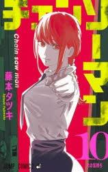 【ポイント還元版(10%)】【コミック】チェンソーマン 1~10巻セット