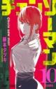 【ポイント還元版(10%)】【コミック】チェンソーマン 1~10巻セットの画像