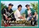 【DVD】えぐわたちゃどさんぽ・2018夏 ~伊豆ぐらんぱる公園~の画像