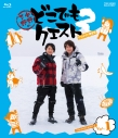 【Blu-ray】小野下野のどこでもクエスト2 VOL.1 アニメイト限定版の画像