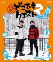 【Blu-ray】小野下野のどこでもクエスト2 VOL.2 アニメイト限定版の画像