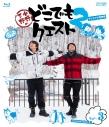 【Blu-ray】小野下野のどこでもクエスト2 VOL.3 アニメイト限定版の画像