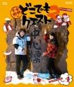 【Blu-ray】小野下野のどこでもクエスト2 VOL.4 アニメイト限定版の画像