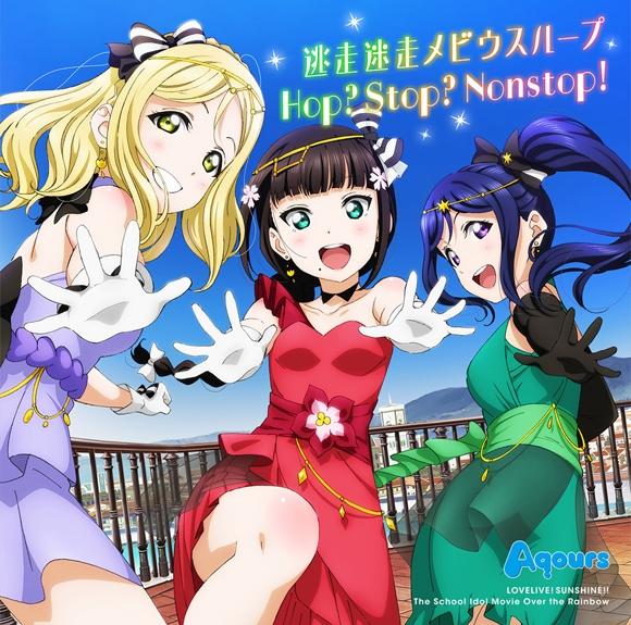 劇場版 ラブライブ!サンシャイン!!The School Idol Movie Over the Rainbow 挿入歌「逃走迷走メビウスループ」/Aqours