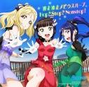 【主題歌】劇場版 ラブライブ!サンシャイン!!The School Idol Movie Over the Rainbow 挿入歌「逃走迷走メビウスループ」/Aqoursの画像