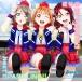 劇場版 ラブライブ!サンシャイン!!The School Idol Movie Over the Rainbow 挿入歌「僕らの走ってきた道は…」/Aqours