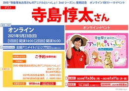 DVD「寺島惇太お兄さんのアニドルといっしょ! 2nd シーズン」発売記念 オンライン1対1トークイベント画像