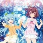 【DJCD】ラジオCD 天体のメソッド放送局 Vol.1