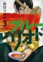【コミック】ブルーピリオド(3)の画像