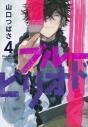 【コミック】ブルーピリオド(4)の画像