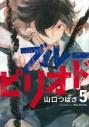 【コミック】ブルーピリオド(5)の画像