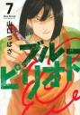 【ポイント還元版( 6%)】【コミック】ブルーピリオド 1~7巻セットの画像