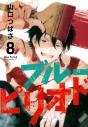 【コミック】ブルーピリオド(8) 通常版の画像