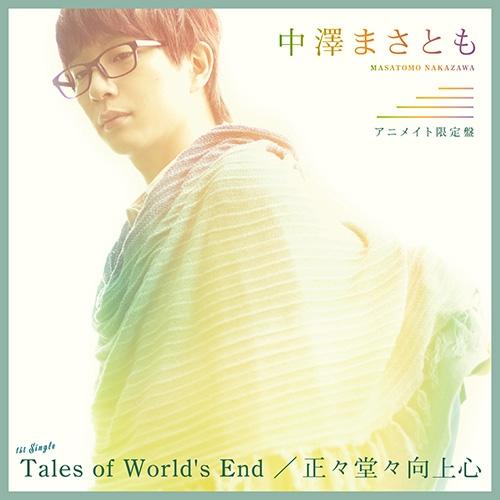 【マキシシングル】中澤まさとも/Tales of World's End/正々堂々向上心 アニメイト限定盤
