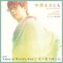 【マキシシングル】中澤まさとも/Tales of World's End/正々堂々向上心 アニメイト限定盤の画像