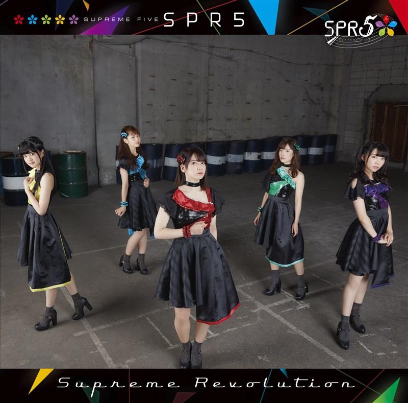 【アルバム】ゲーム 消滅都市 SPR5 Supreme Revolution 初回限定盤
