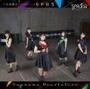 【アルバム】ゲーム 消滅都市 SPR5 Supreme Revolution 初回限定盤の画像