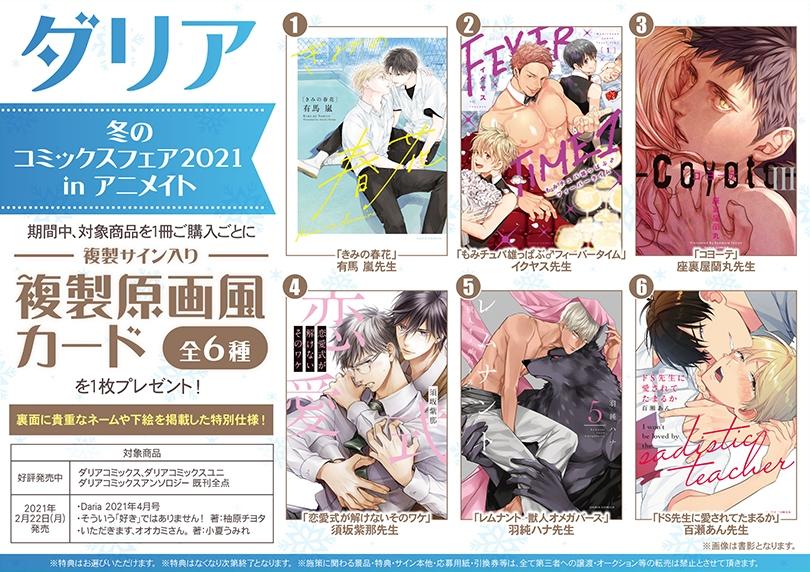 ダリア 冬のコミックスフェア2021 in アニメイト画像