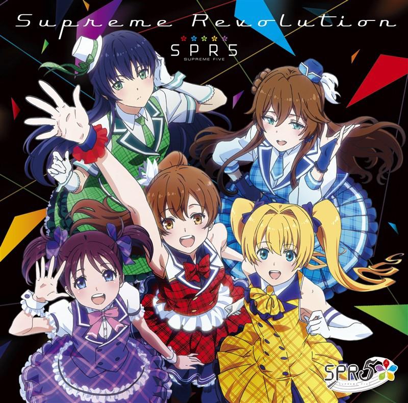 【アルバム】ゲーム 消滅都市 SPR5 Supreme Revolution 通常盤