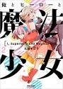 【コミック】俺とヒーローと魔法少女(2)の画像