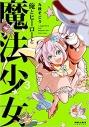 【コミック】俺とヒーローと魔法少女(3)の画像