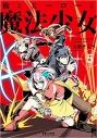 【コミック】俺とヒーローと魔法少女(5)の画像