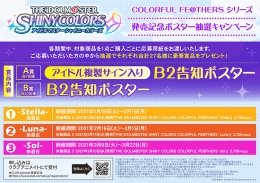 「THE IDOLM@STER SHINY COLORS COLORFUL FE@THERS」シリーズ 発売記念ポスター抽選キャンペーン画像