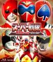 【Blu-ray】TV スーパー戦隊一挙見Blu-ray 1975-1981の画像