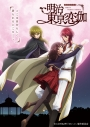 【DVD】TV 明治東亰恋伽 4巻の画像