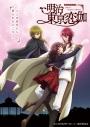 【DVD】TV 明治東亰恋伽 6巻の画像