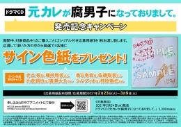 ドラマCD「元カレが腐男子になっておりまして。」発売記念キャンペーン画像