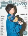 【雑誌】声優グランプリ 2020年2月号の画像