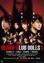 【DVD】映画 実写 BLOOD-CLUB DOLLS 1の画像