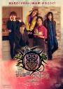 【DVD】映画 桃源郷ラビリンス -生々流転-の画像
