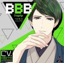 【ドラマCD】BBB-Traplip- TYPE.8 バツイチ(CV.中澤まさとも)の画像