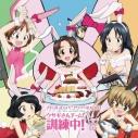 【DJCD】ラジオ ガールズ&パンツァーRADIO ウサギさんチーム、訓練中! Vol.2の画像