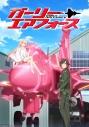 【Blu-ray】TV ガーリー・エアフォース IIIの画像