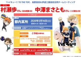 「ハイキュー‼ TO THE TOP」 烏野高校&伊達工業高校合同チームミーティング画像