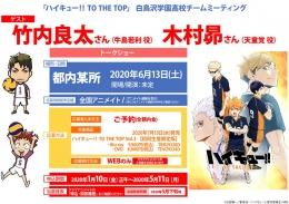 「ハイキュー!! TO THE TOP」白鳥沢学園高校チームミーティング画像