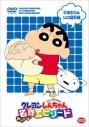 【DVD】TV クレヨンしんちゃん みんなで選ぶ名作エピソード ひまわり&シロ誕生編の画像