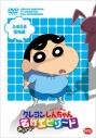 【DVD】TV クレヨンしんちゃん みんなで選ぶ名作エピソード ふるえる恐怖編の画像