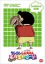 【DVD】TV クレヨンしんちゃん みんなで選ぶ名作エピソード ひと味ちがう必見編の画像
