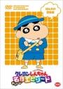 【DVD】TV クレヨンしんちゃん みんなで選ぶ名作エピソード ほんわか感動編の画像