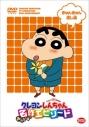 【DVD】TV クレヨンしんちゃん みんなで選ぶ名作エピソード きゅんきゅん癒し編の画像