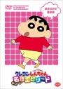 【DVD】TV クレヨンしんちゃん みんなで選ぶ名作エピソード おさわがせ爆笑編の画像