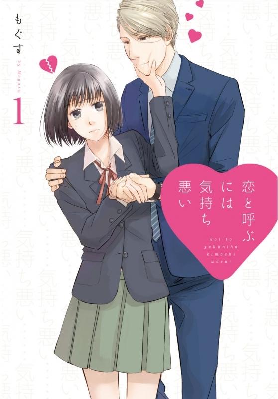 【コミック】恋と呼ぶには気持ち悪い(1)
