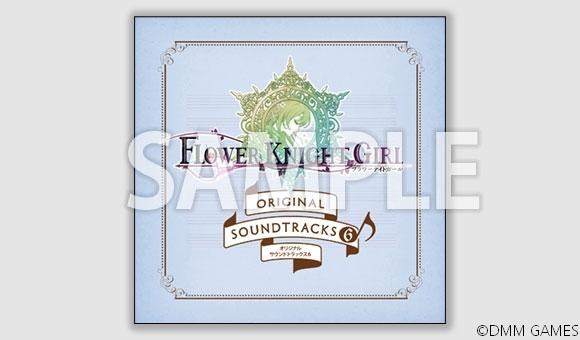【サウンドトラック】フラワーナイトガール オリジナルサウンドトラック6【2次予約】